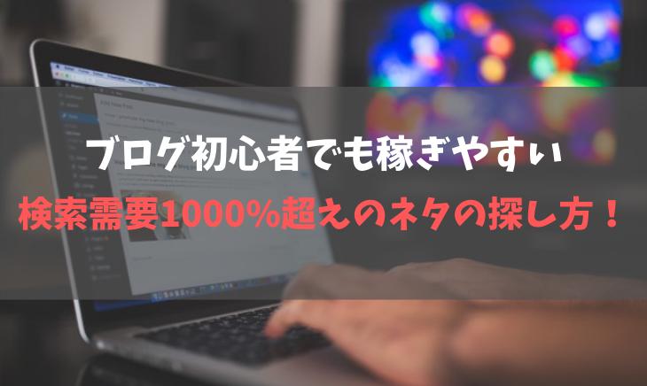 """<span class=""""title"""">ブログ初心者でも簡単!検索需要が1000%超えのアクセスを集めまくれるネタを1週間以上前から見つける方法!</span>"""