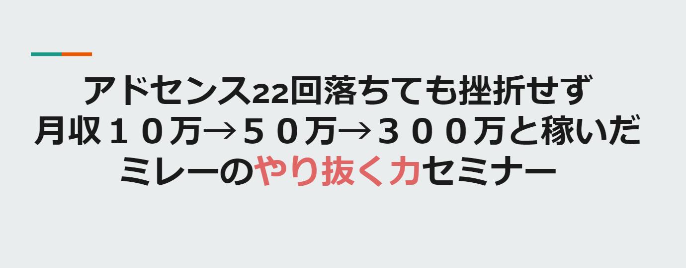 """<span class=""""title"""">アドセンス22回落ちても挫折せずに月収10万→50万→300万と稼いだミレーのやり抜く力セミナーを開催しました!</span>"""